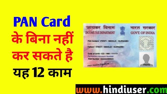 PAN Card Kya Kaam Aata Hai