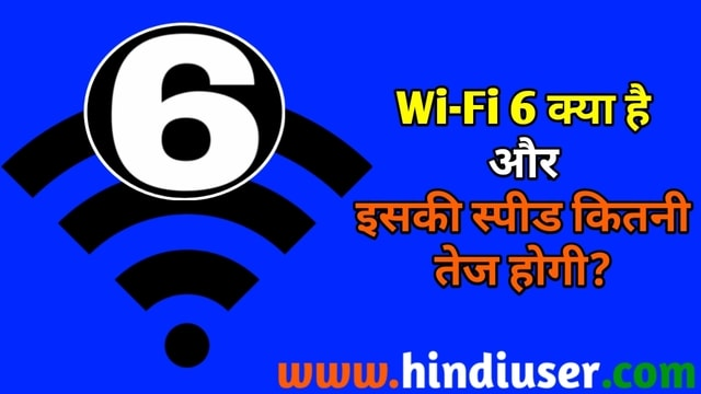 WiFi 6 Kya Hai