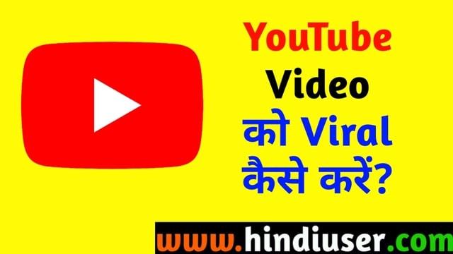 YouTube Video Viral Kaise Kare