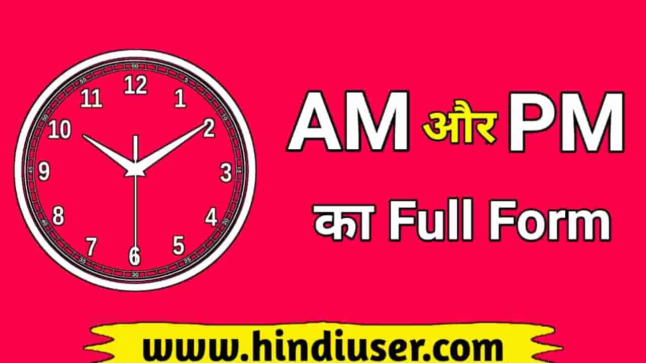 AM PM Ka Full Form