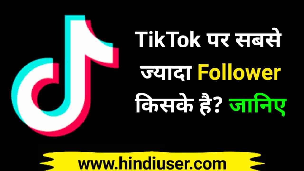 Tik Tok Par Sabse Jyada Followers Kiske Hai