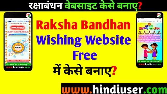 Raksha Bandhan Script Download