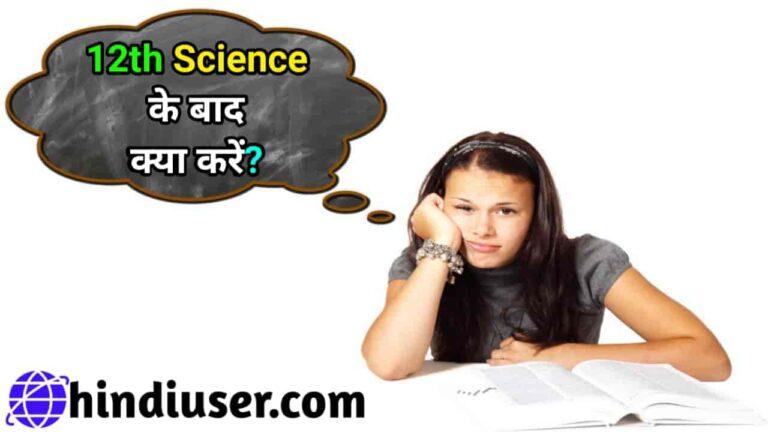 12th Science Ke Baad Kya Kare
