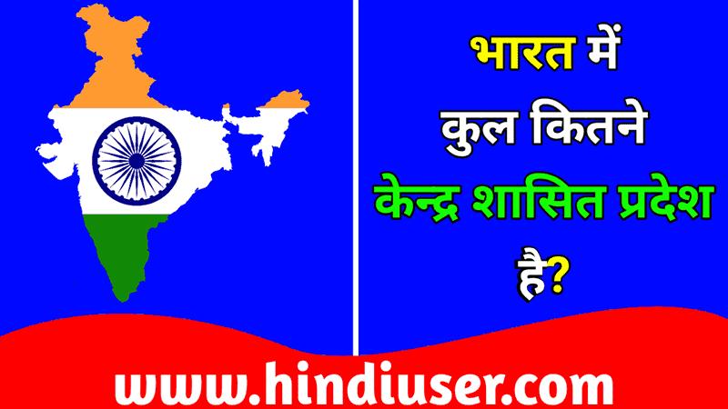 Bharat Mein Kitne Kendra Shasit Pradesh Hai
