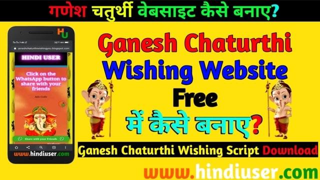 Ganesh Chaturthi Script Download