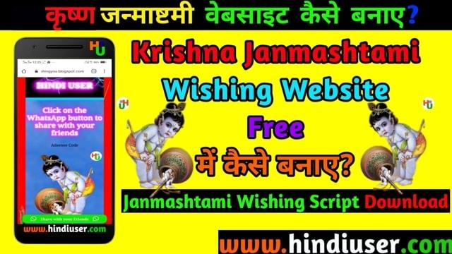 Krishna Janmashtami Script Download