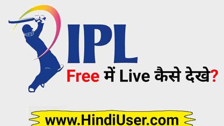 IPl Live Kaise Dekhe Free Me