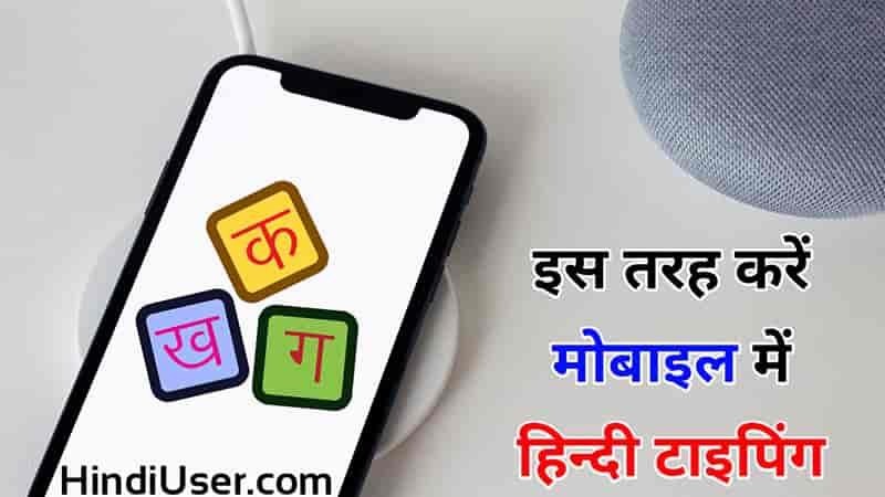Mobile Me Hindi Typing Kaise Kare