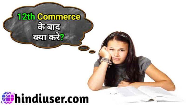 12th Commerce Ke Baad Kya Kare In Hindi