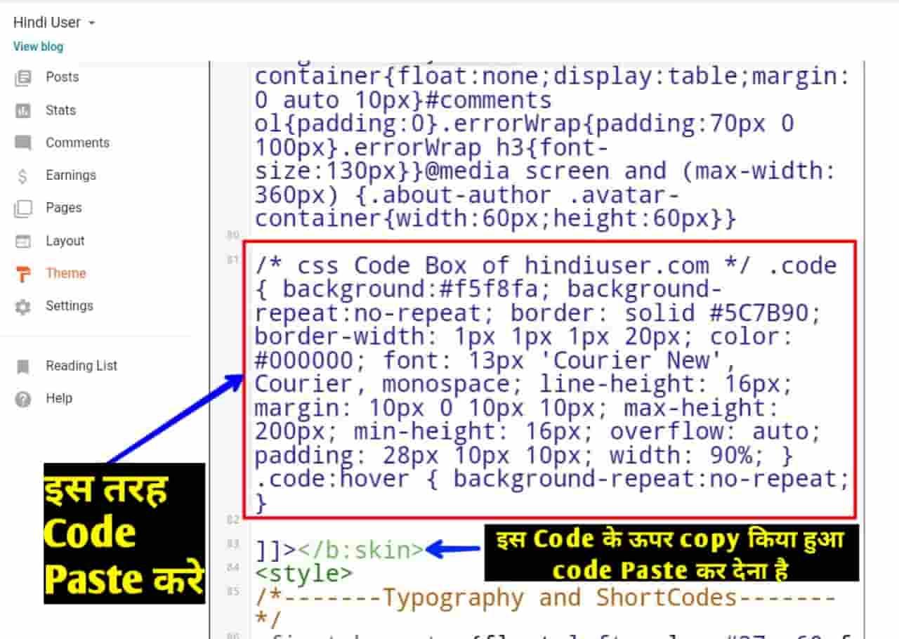 blog post me code box kaise use kare