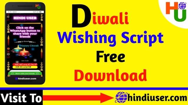 Diwali Wishing Script Download