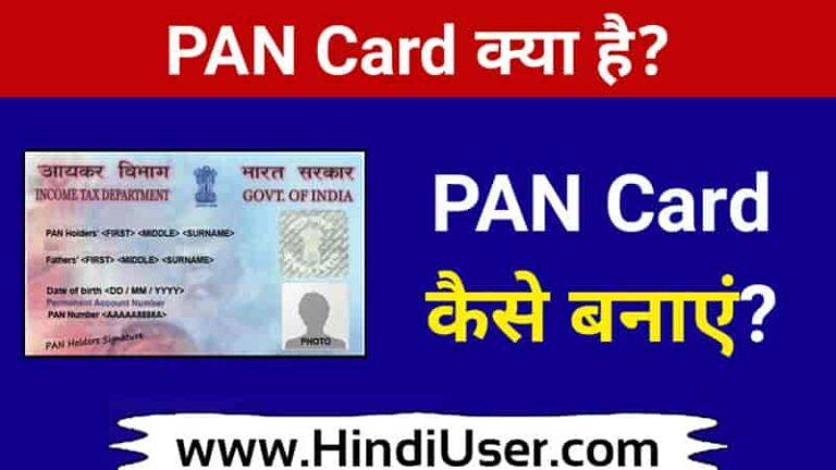 PAN Card Kaise Banaye Online