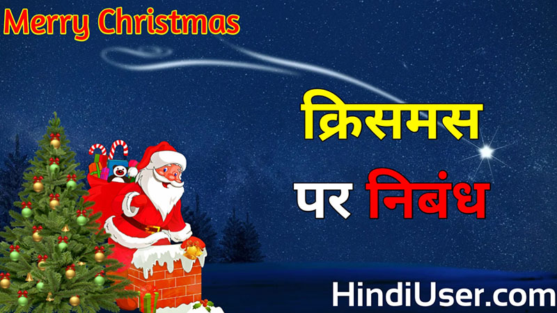 Christmas Essay In Hindi