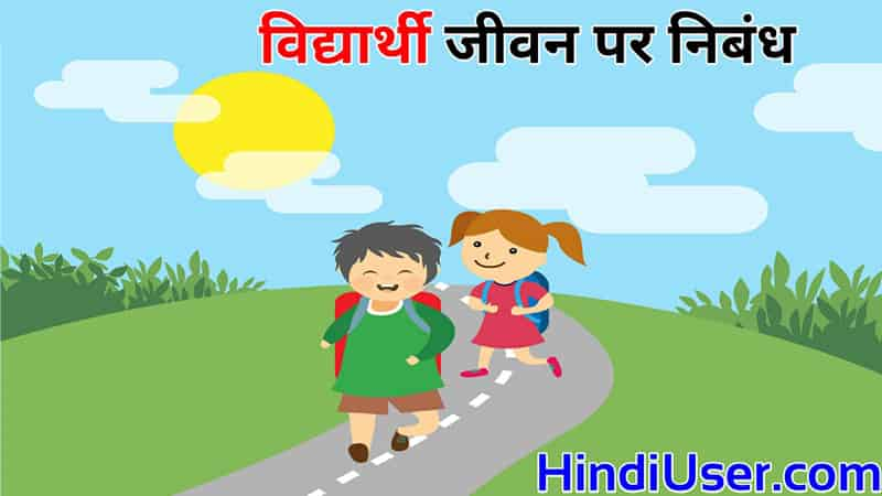 Student Life Essay In Hindi