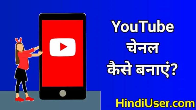 Youtube Channel Kaise Banaye In Hindi