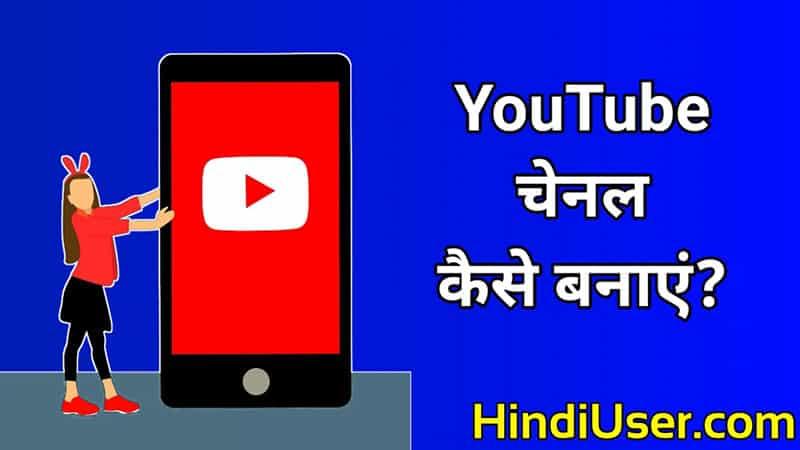 Youtube Channel Kaise Banaye In Hindi