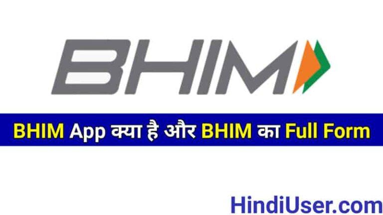 bhim ka full form