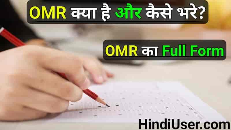 OMR Full Form In Hindi
