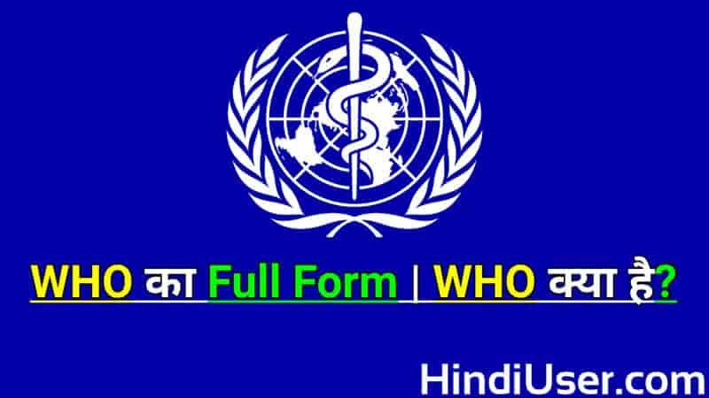 WHO Ka Full Form