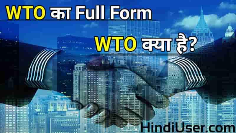 WTO Ka Full Form
