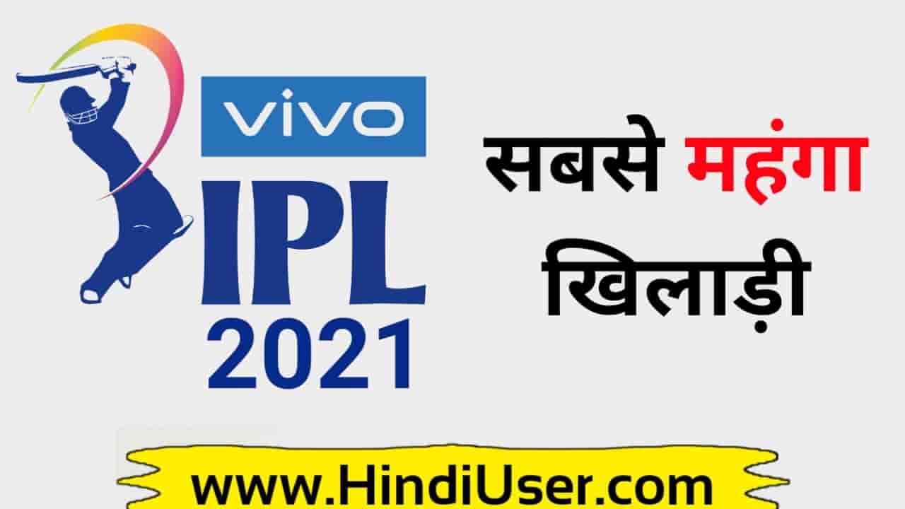 IPL 2021 Ka Sabse Mahanga Khiladi Kaun Hai