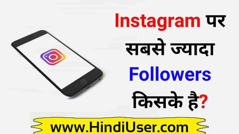 Instagram Par Sabse Jyada Followers Kiske Hain