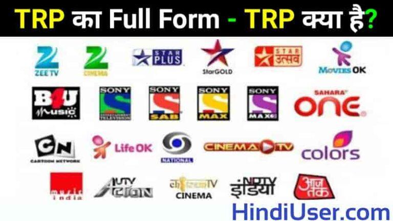 TRP Ka Full Form