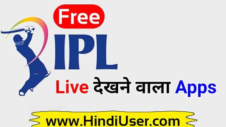 Live IPL Dekhne Wala Apps