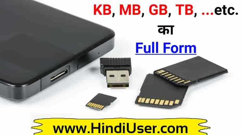 mb full form in hindi