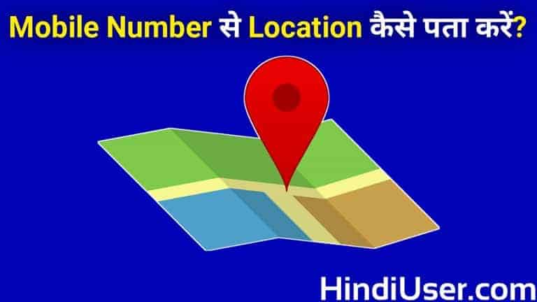 Mobile Number Se Location Kaise Pata Kare Online