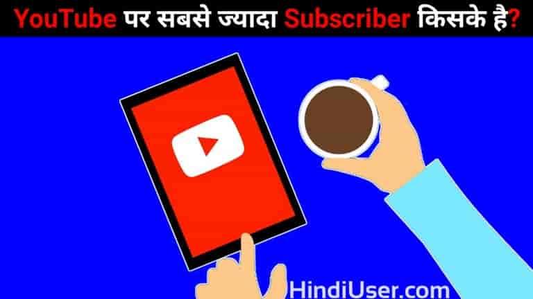 YouTube Par Sabse Jyada Subscriber Kiske Hai