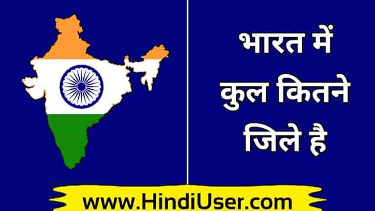 Pure Bharat Me Kitne Jile Hai
